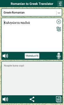 Romanian to Greek Translator apk screenshot