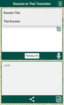Russian to Thai Translator apk screenshot