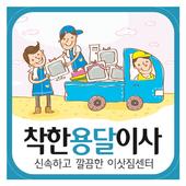 착한용달이사 송파 icon