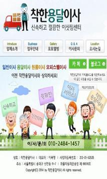 착한용달이사 송파 poster