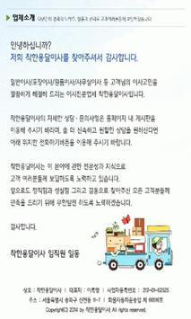 착한용달이사 송파 apk screenshot