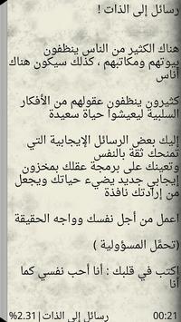 رسائل إلى الذات apk screenshot