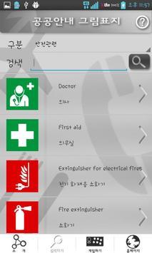 생활속의 표준정보 apk screenshot