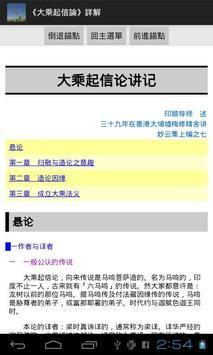 《大乘起信論》詳解 apk screenshot