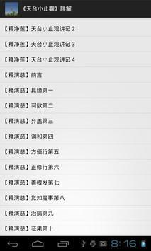 《天台小止觀》詳解 apk screenshot