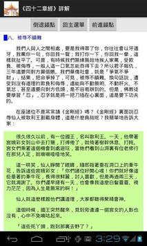 《四十二章經》詳解 apk screenshot