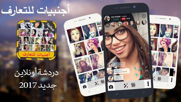 شات دردشة بنات أجنبيات - prank apk screenshot