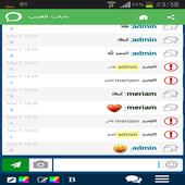 شات العرب icon