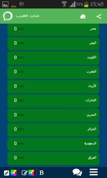 شات العرب apk screenshot