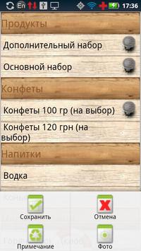 Сторчек apk screenshot