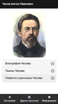 Чехов А.П. poster