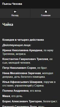 Чехов А.П. apk screenshot