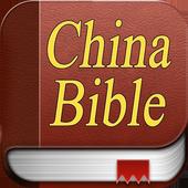 Chinese Bible. 圣经 icon