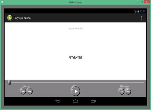Running words apk screenshot