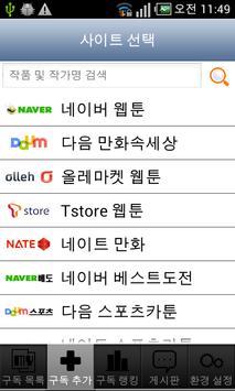 ToonDrive apk screenshot