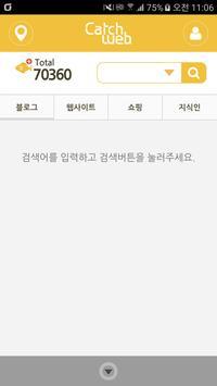 캐치웹(CatchWeb) 포인트적립형 캐치미 웹브라우저 apk screenshot