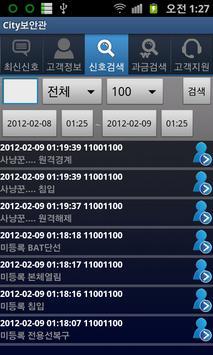 시티보안관 apk screenshot