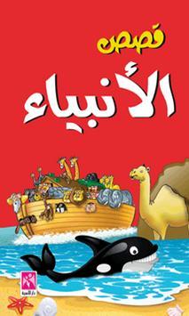 قصص الانبياء poster