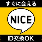 ひまトークするid交換掲示板NICE!出会系チャットアプリ! icon