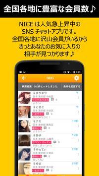 ひまトークするid交換掲示板NICE!出会系チャットアプリ! apk screenshot