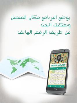 تحديد مكان المتصل بدقة Prank apk screenshot