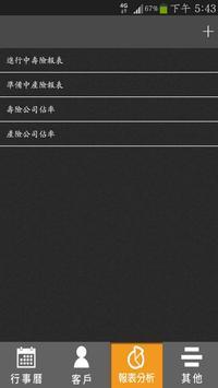 i104 保險管理軟體 apk screenshot