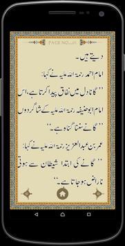Kiya Ye Bhi Haram apk screenshot