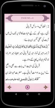 Qurbani Ke Fazail O Masail apk screenshot