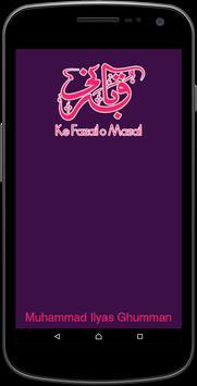 Qurbani Ke Fazail O Masail poster