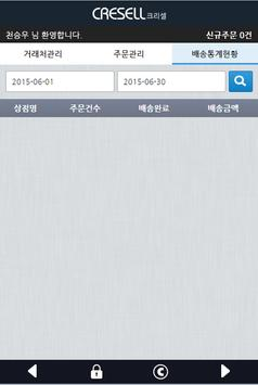 크리셀 배달 apk screenshot