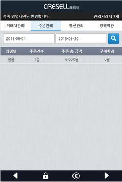 크리셀 영업 apk screenshot