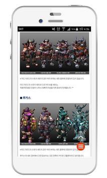크로노블레이드 백과사전 apk screenshot