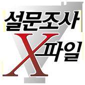 설문조사 X파일 icon