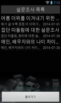 설문조사 X파일 apk screenshot