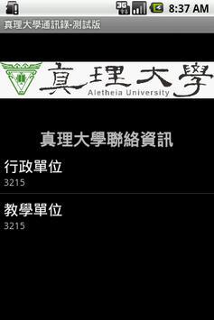 真理大學通訊錄 poster