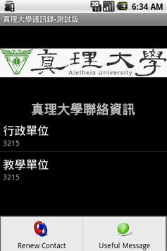 真理大學通訊錄 apk screenshot