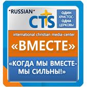브메스쩨 - 국제적 기독교 러시아어 미디어 센터 icon
