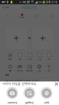 투빠(투표에 빠지다) - Fall in Poll apk screenshot