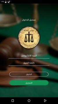 المحكمة apk screenshot