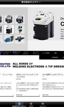 KYOKUTOH App apk screenshot