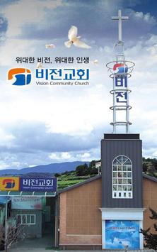 비전교회 하남 poster