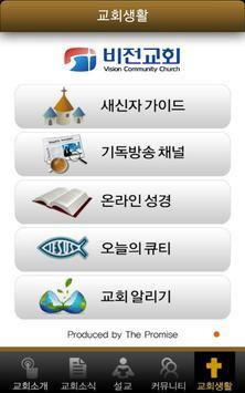 비전교회 하남 apk screenshot