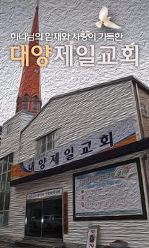 대양제일교회 poster