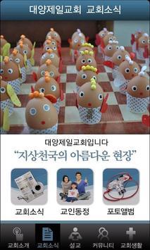 대양제일교회 apk screenshot