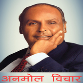 Dhirubhai Ambani अनमोल विचार icon
