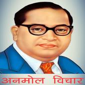 BR Ambedkar अनमोल विचार icon