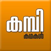 Kambi Kathakal Malayalam icon