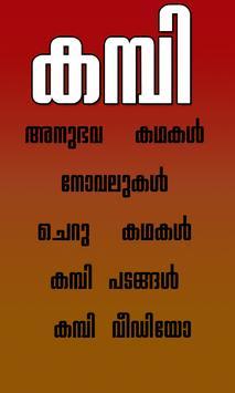 Kambi Kathakal Malayalam apk screenshot