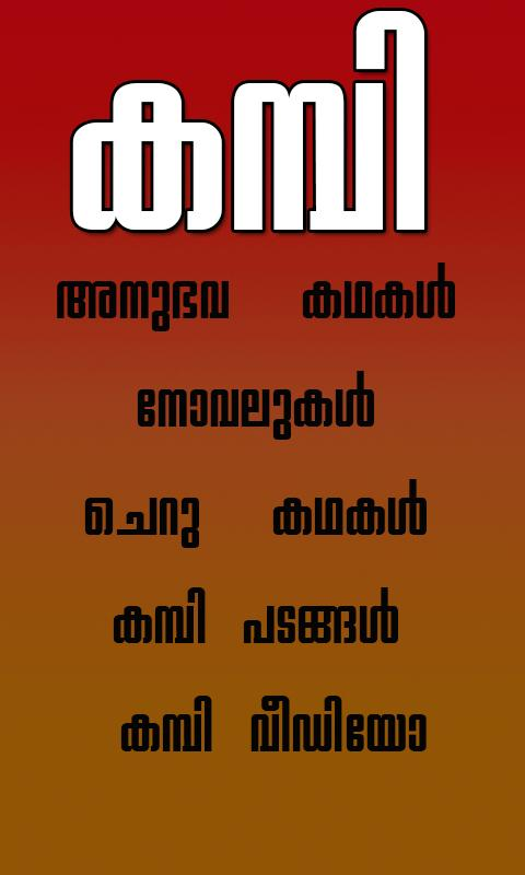 malayalam kambi kathakal pdf download