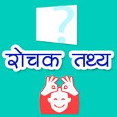 रोचक जानकारी icon